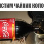 Как почистить чайник кока-колой