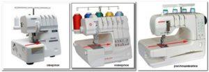 Сравнение швейной техники