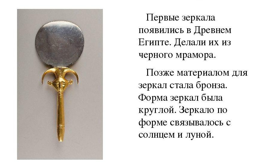 Древнеегипетское зеркало.