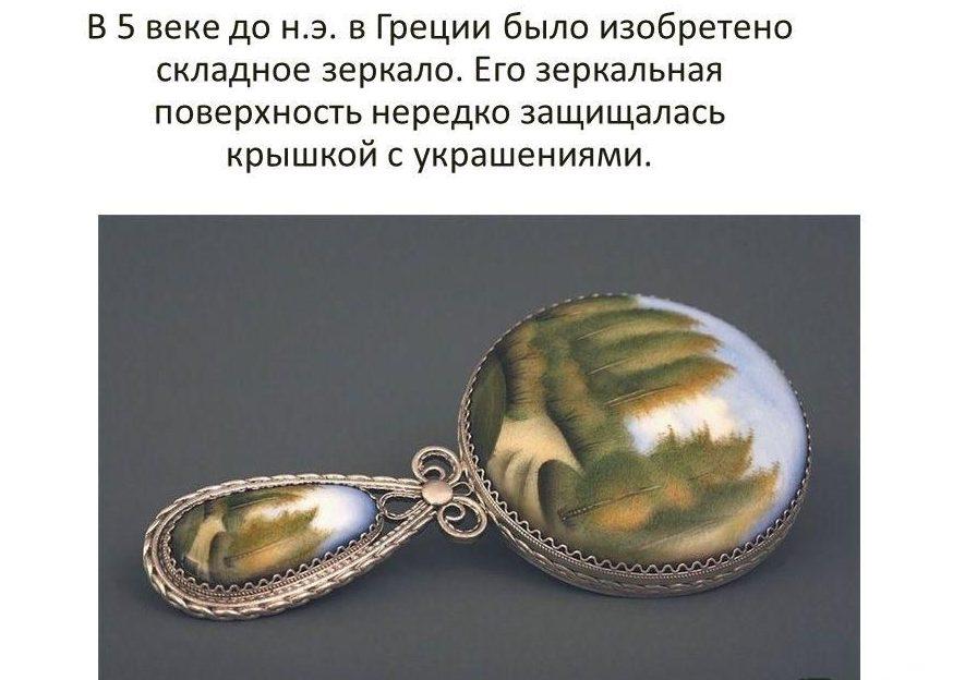 Складное зеркало Древней Греции.