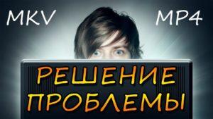 Формат mkv как смотреть на телевизоре.
