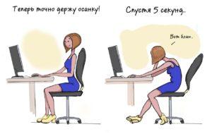 Как выработать привычку правильно сидеть за столом