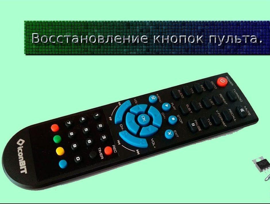 Как восстановить кнопки на пульте от телевизора