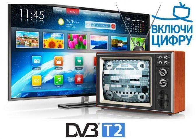 Поддержка телевизорами dvb t2