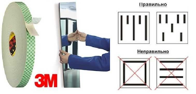 Крепление зеркала на скотч или клей.