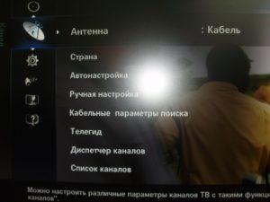 Настройка каналов на ТВ Samsung