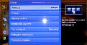 Настройка телевизоров Samsung