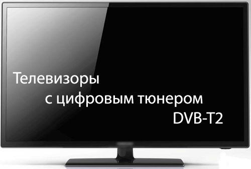 какие телевизоры поддерживают dvb t 2.