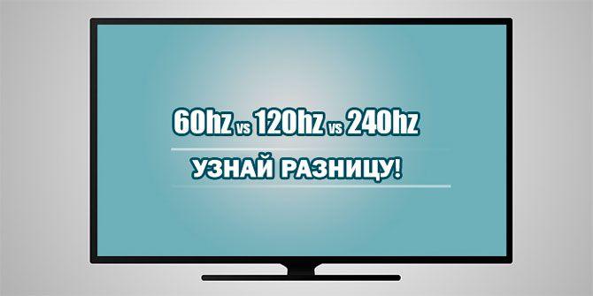 герцы в телевизоре