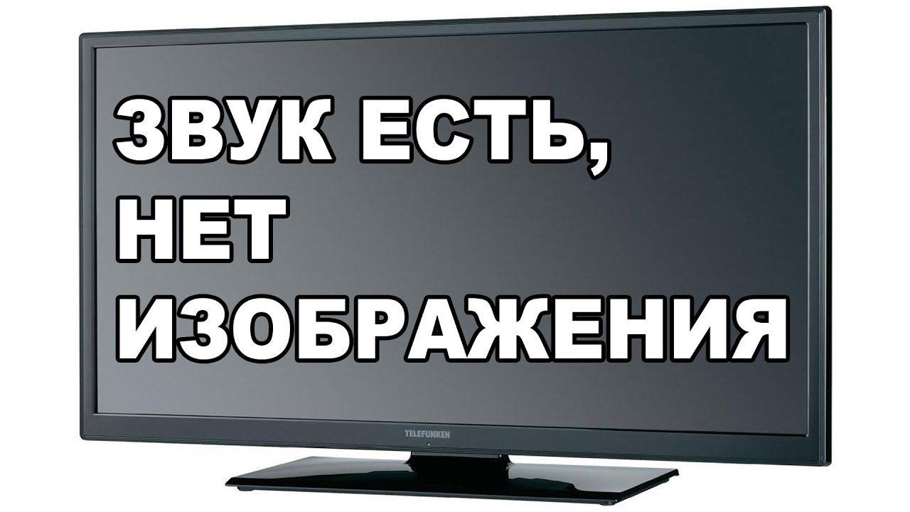 жк телевизор звук есть изображения нет причина