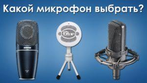 Как выбрать микрофон 1