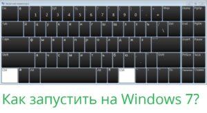 Как включить экранную клавиатуру Windows 7