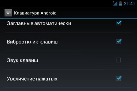 Отключаем вибрацию сенсорных кнопок на Андроид