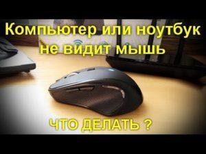 Почему компьютер не видит беспроводную мышку