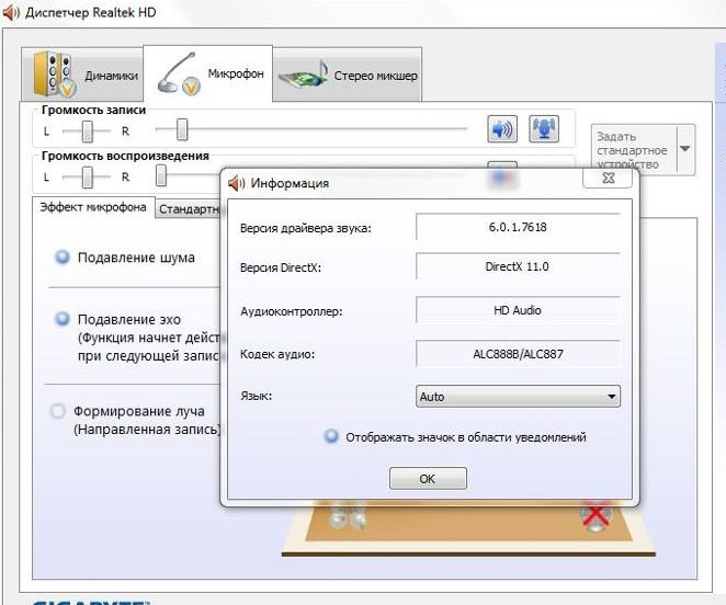 Настройки Realtek High Definition Audio Driver