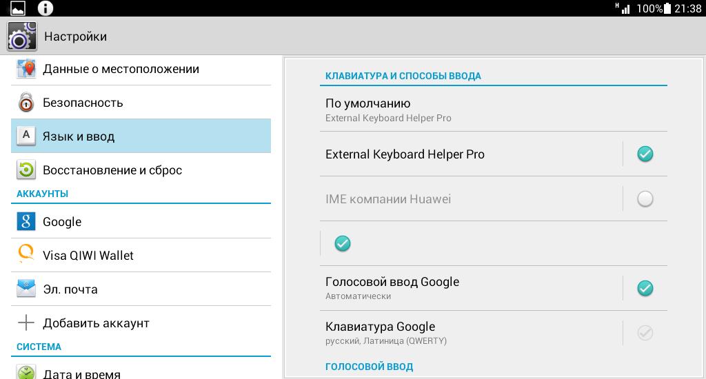 Настройка в программе External Keyboard Helper Pro.
