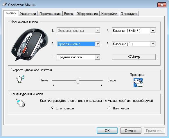 Как поменять функциональность кнопок мыши.