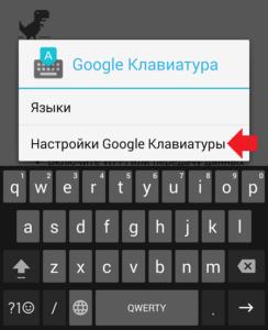 Как изменить клавиатуру на Андроид