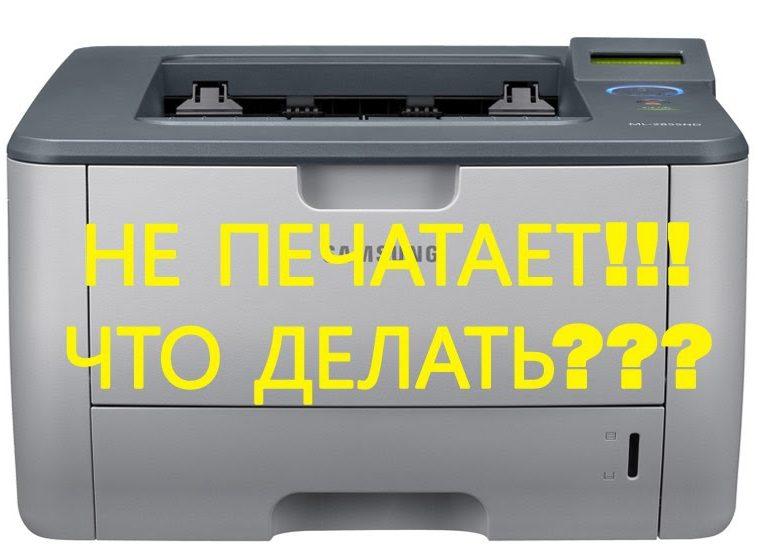 Не печатает принтер.