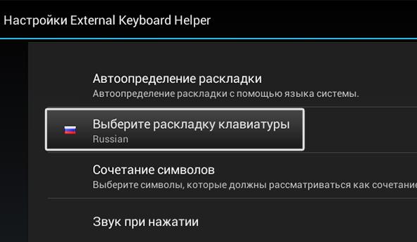 Выбор раскладки в External Keyboard Helper Pro.