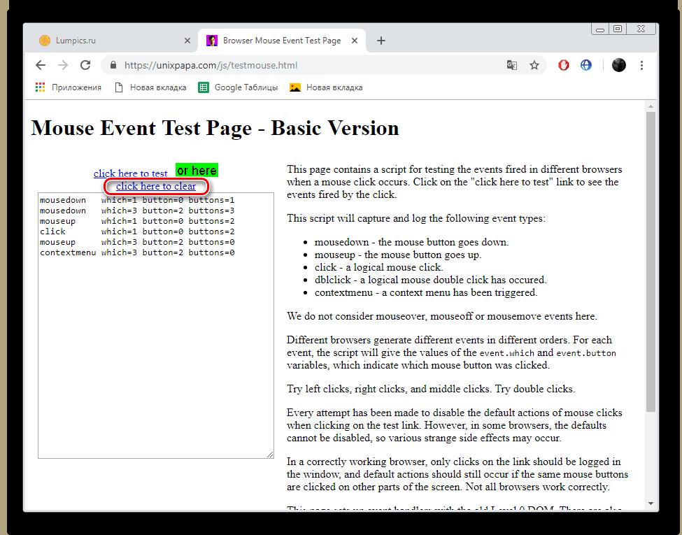 UnixPapa
