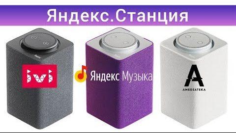 Возможности Яндекс. Станции.