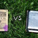 Электронная книга победила бумажную
