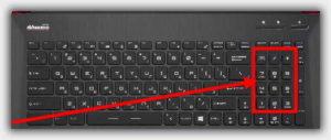 cifrovaya-klaviatura-v-noutbuke