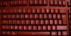 японская клавиатура