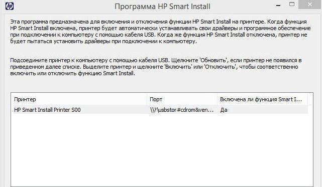 1-способ — HP Smart Install