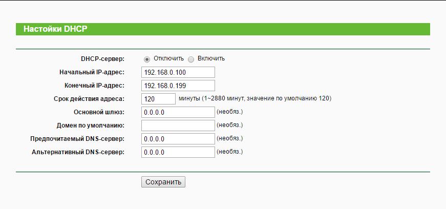 DHCP-сервер на роутере: что это