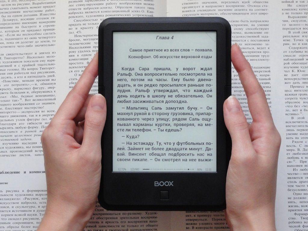 Современные электронные книги.