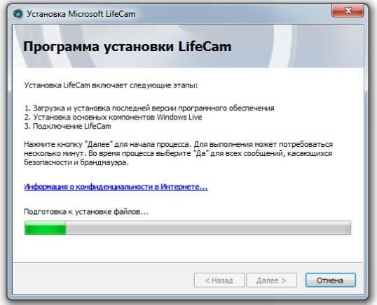 Установка LifeCam.