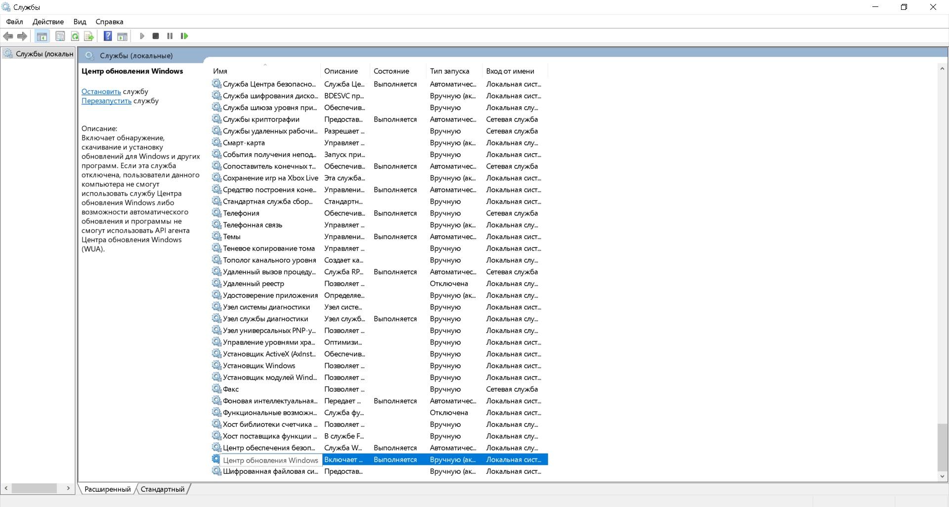 В самом низу списка найти «Центр обновления Windows» и два раза кликнуть по нему