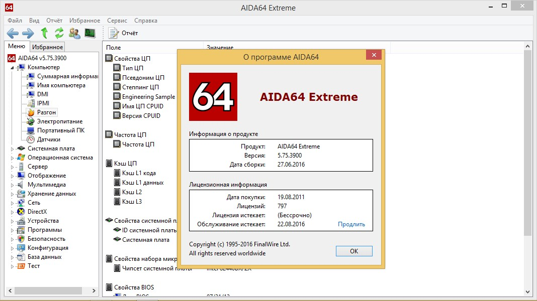 AIDA64.