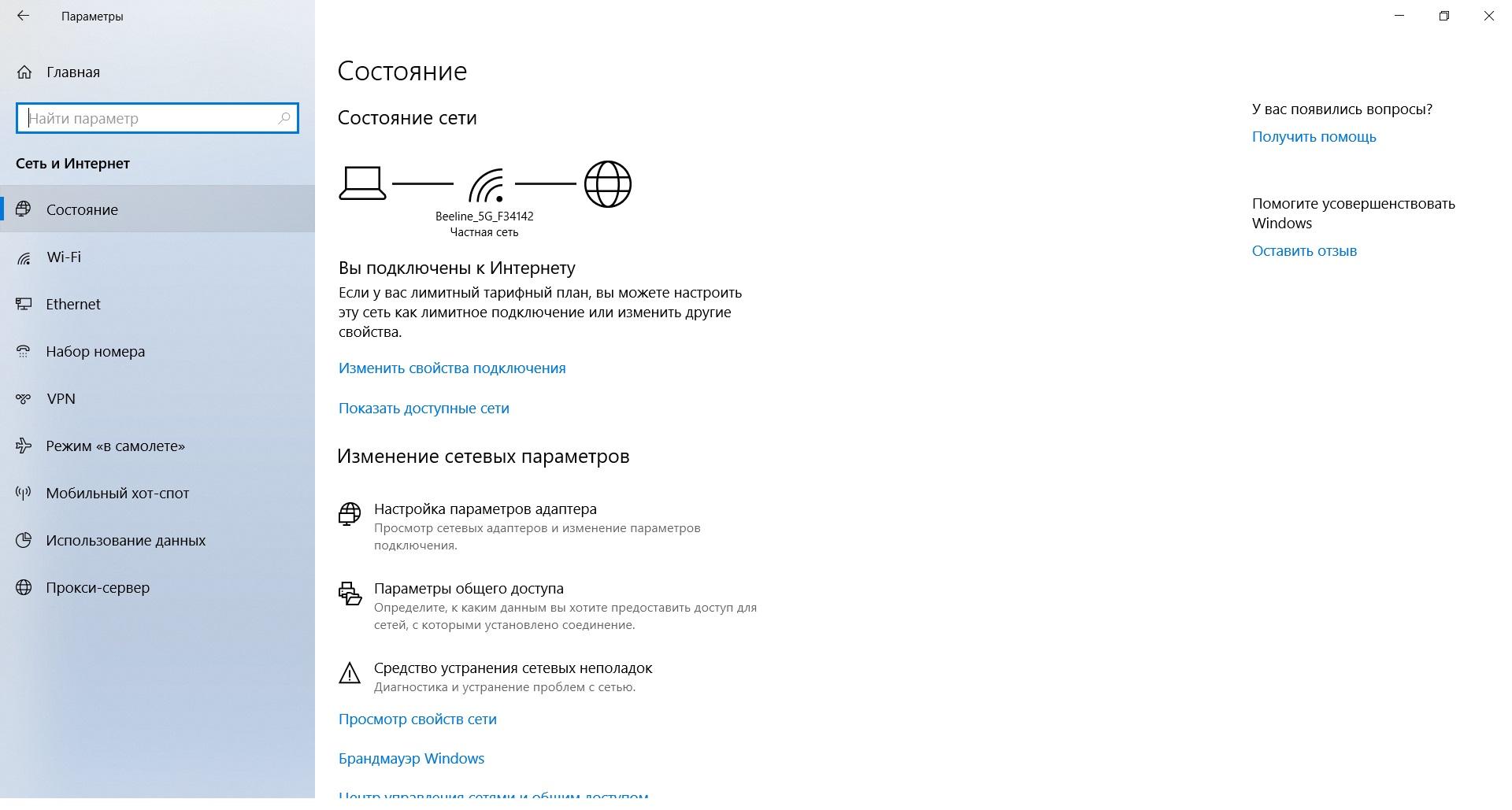 Открыть «Сеть и Интернет» и в левом меню выбрать «Состояние»