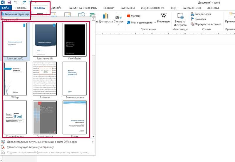 Как сделать обложку в Microsoft Word.