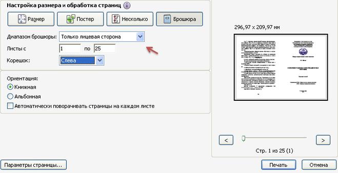 Печать в PDF.