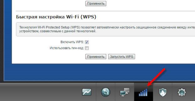 Настройка WPS на роутере