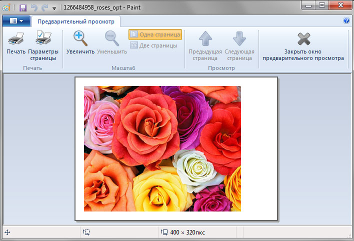 Печать изображения с экрана на принтере с использованием Paint.