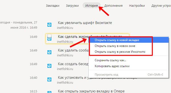 Как открыть ссылку в истории Яндекс.