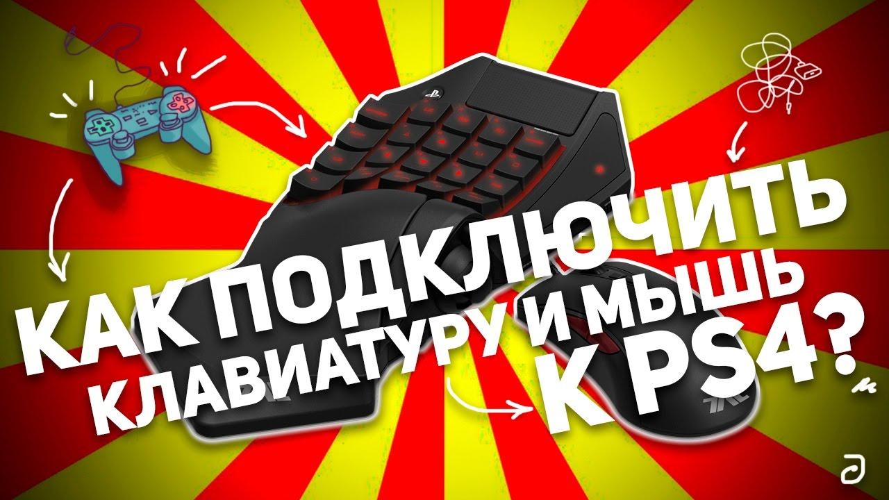 Клавиатура и мышь 2