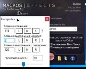 Macros Effects