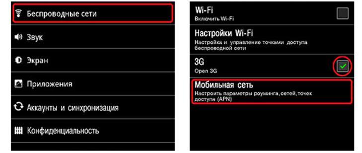 Настройка 3G на планшете.