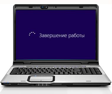 Не выключается ноутбук
