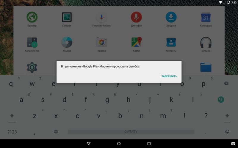 Планшет выдаёт ошибку в приложении.
