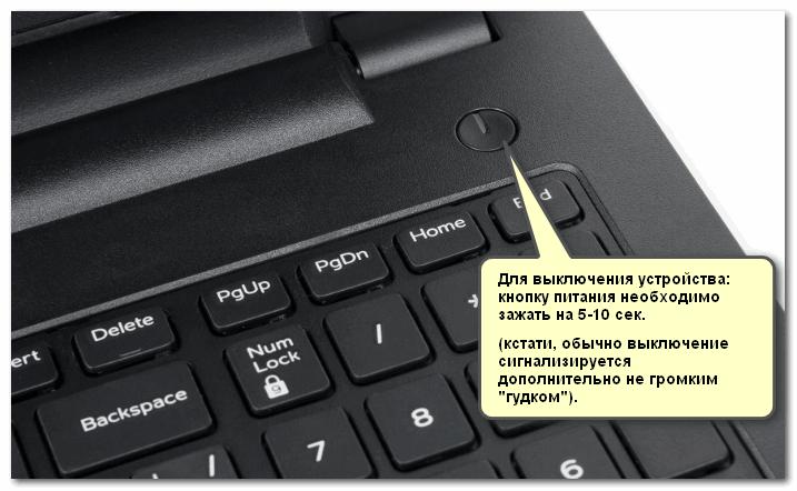 Кнопка питания на ноутбуке.