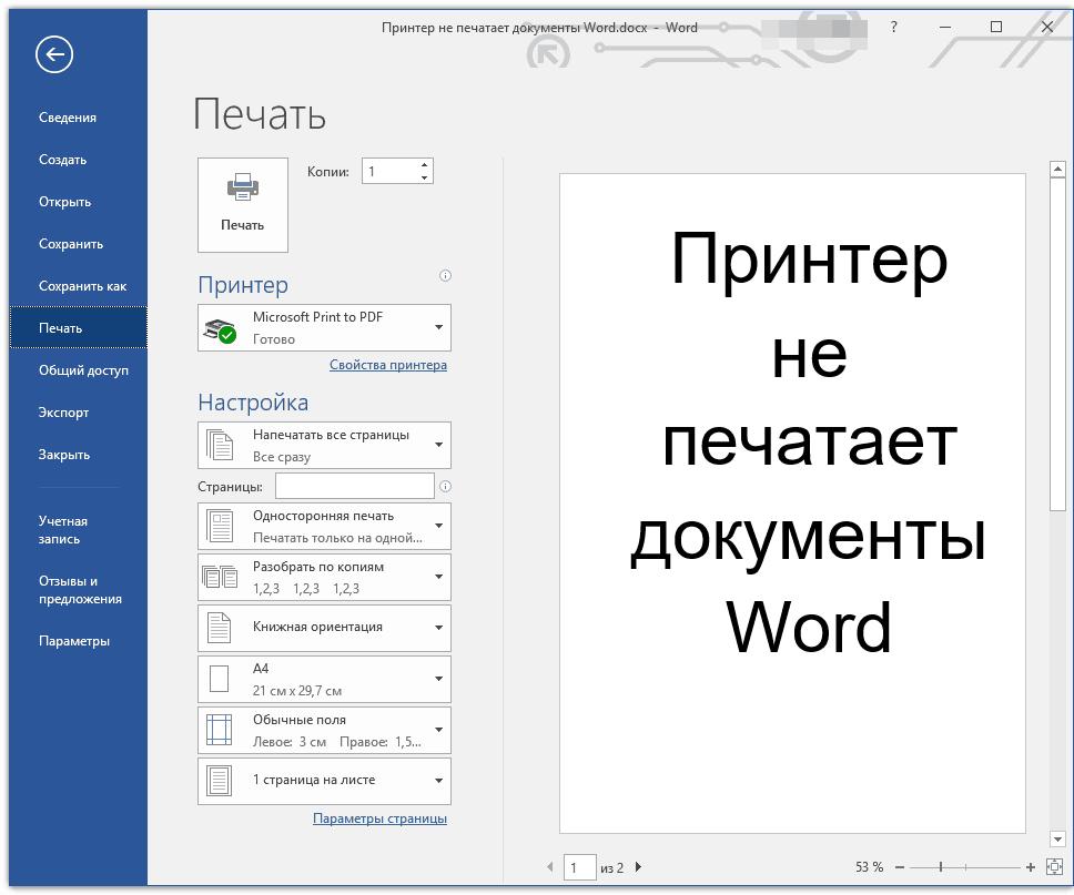 Принтер не печатает ворд