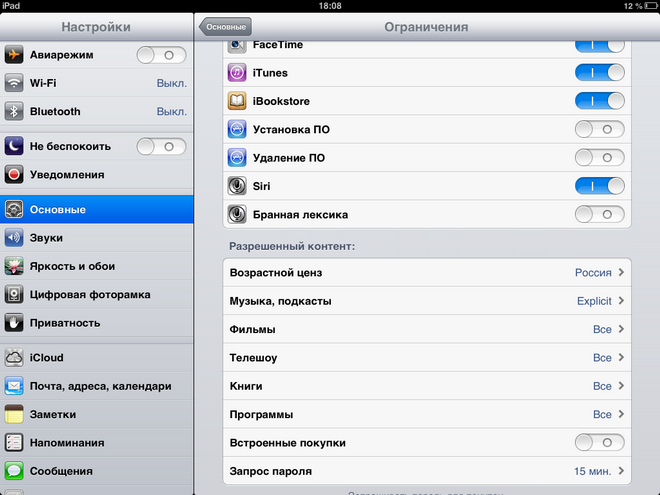 Как убрать родительский контроль на iPhone, iPad и iPod Touch.