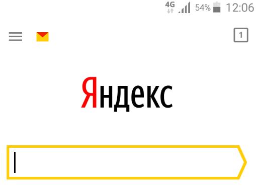 Где история Яндекс на планшете.